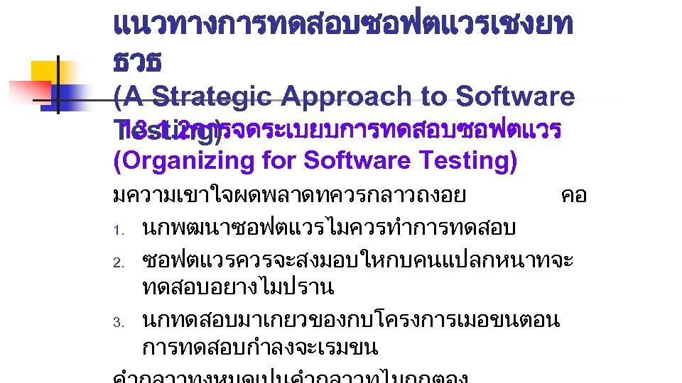 แนวทางการทดสอบซอฟตแวรเชงยท ธวธ (A Strategic Approach to Software 13. 1. 2การจดระเบยบการทดสอบซอฟตแวร Testing) (Organizing for Software