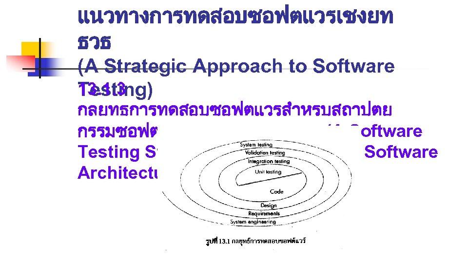 แนวทางการทดสอบซอฟตแวรเชงยท ธวธ (A Strategic Approach to Software 13. 1. 3 Testing) กลยทธการทดสอบซอฟตแวรสำหรบสถาปตย กรรมซอฟตแวรแบบดงเดม (A