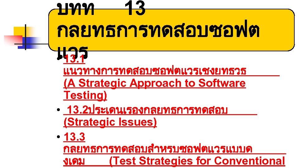 บทท 13 กลยทธการทดสอบซอฟต แวร • 13. 1 แนวทางการทดสอบซอฟตแวรเชงยทธวธ (A Strategic Approach to Software Testing)
