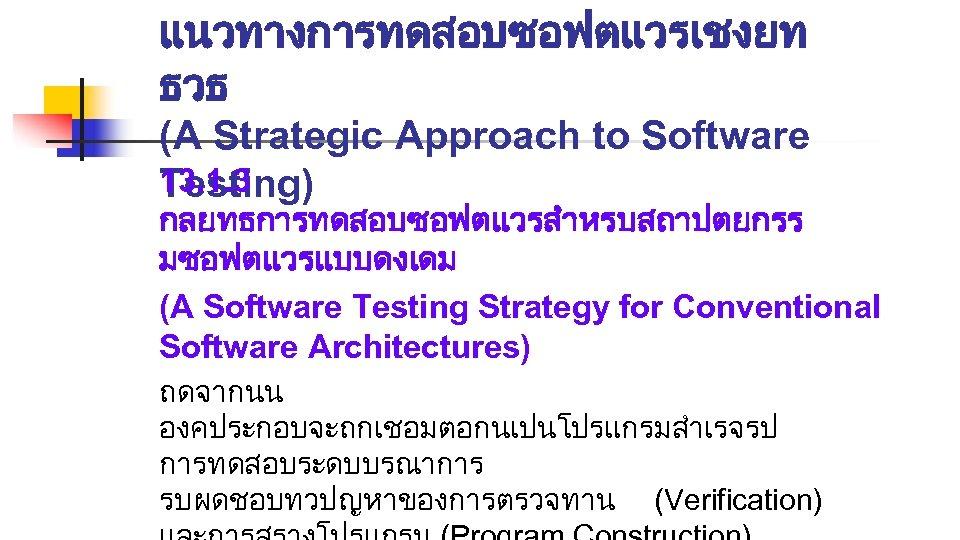 แนวทางการทดสอบซอฟตแวรเชงยท ธวธ (A Strategic Approach to Software 13. 1. 3 Testing) กลยทธการทดสอบซอฟตแวรสำหรบสถาปตยกรร มซอฟตแวรแบบดงเดม (A