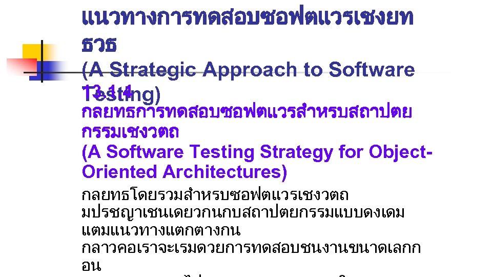 แนวทางการทดสอบซอฟตแวรเชงยท ธวธ (A Strategic Approach to Software 13. 1. 4 Testing) กลยทธการทดสอบซอฟตแวรสำหรบสถาปตย กรรมเชงวตถ (A