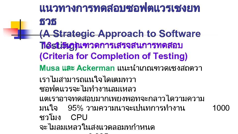 แนวทางการทดสอบซอฟตแวรเชงยท ธวธ (A Strategic Approach to Software 13. 1. 5เกณฑวดการเสรจสนการทดสอบ Testing) (Criteria for Completion