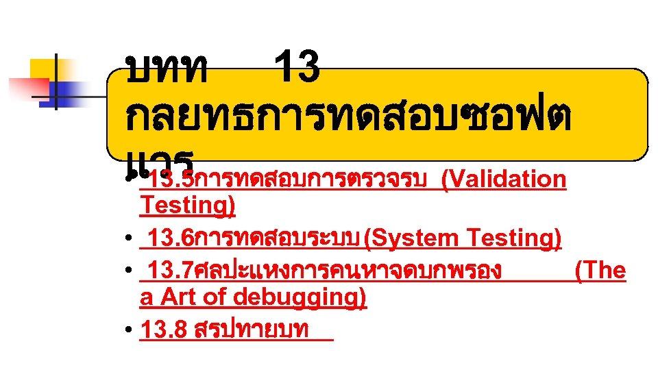 บทท 13 กลยทธการทดสอบซอฟต แวร • 13. 5การทดสอบการตรวจรบ (Validation Testing) • 13. 6การทดสอบระบบ (System Testing)