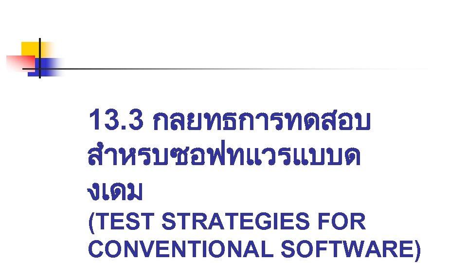 13. 3 กลยทธการทดสอบ สำหรบซอฟทแวรแบบด งเดม (TEST STRATEGIES FOR CONVENTIONAL SOFTWARE)