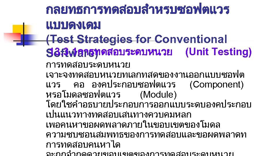 กลยทธการทดสอบสำหรบซอฟตแวร แบบดงเดม (Test Strategies for Conventional 13. 3. 1การทดสอบระดบหนวย (Unit Testing) Software) การทดสอบระดบหนวย เจาะจงทดสอบหนวยทเลกทสดของงานออกแบบซอฟต