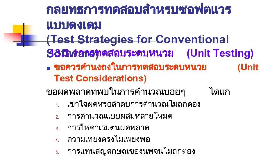 กลยทธการทดสอบสำหรบซอฟตแวร แบบดงเดม (Test Strategies for Conventional 13. 3. 1การทดสอบระดบหนวย (Unit Testing) Software) ขอควรคำนงถงในการทดสอบระดบหนวย (Unit