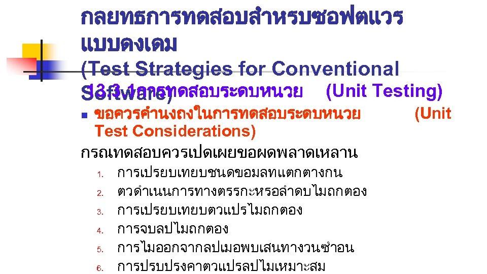 กลยทธการทดสอบสำหรบซอฟตแวร แบบดงเดม (Test Strategies for Conventional 13. 3. 1การทดสอบระดบหนวย (Unit Testing) Software) ขอควรคำนงถงในการทดสอบระดบหนวย Test
