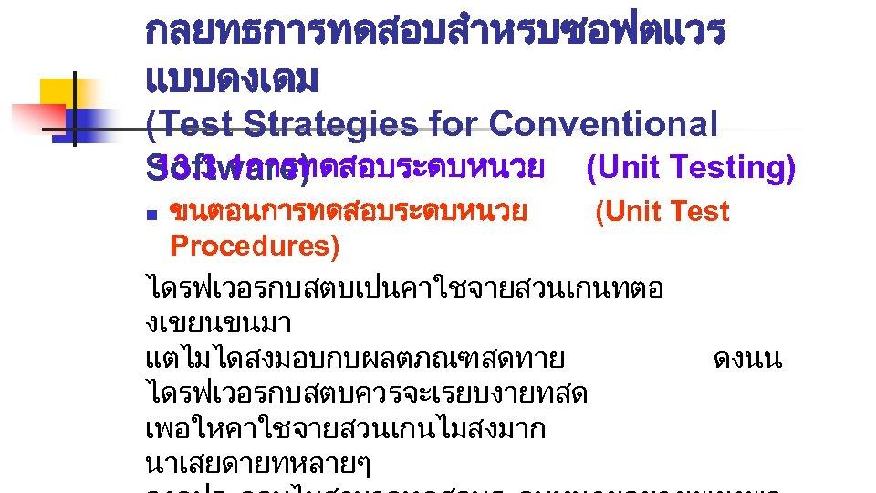 กลยทธการทดสอบสำหรบซอฟตแวร แบบดงเดม (Test Strategies for Conventional 13. 3. 1การทดสอบระดบหนวย (Unit Testing) Software) ขนตอนการทดสอบระดบหนวย (Unit