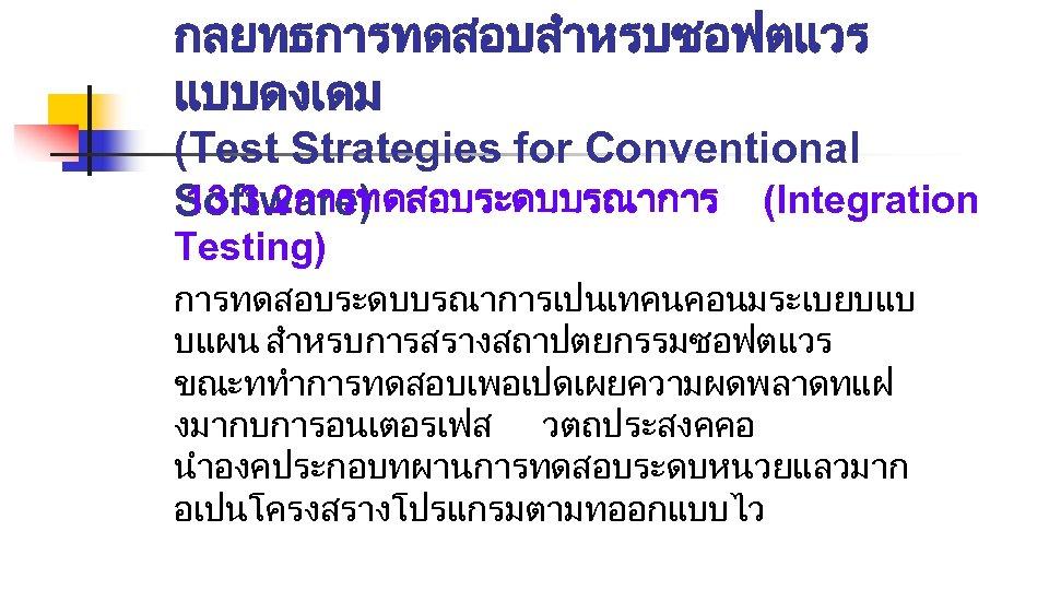 กลยทธการทดสอบสำหรบซอฟตแวร แบบดงเดม (Test Strategies for Conventional 13. 3. 2การทดสอบระดบบรณาการ (Integration Software) Testing) การทดสอบระดบบรณาการเปนเทคนคอนมระเบยบแบ บแผน