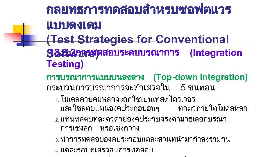 กลยทธการทดสอบสำหรบซอฟตแวร แบบดงเดม (Test Strategies for Conventional 13. 3. 2การทดสอบระดบบรณาการ (Integration Software) Testing) การบรณาการแบบบนลงลาง (Top-down
