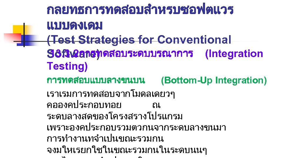 กลยทธการทดสอบสำหรบซอฟตแวร แบบดงเดม (Test Strategies for Conventional 13. 3. 2การทดสอบระดบบรณาการ (Integration Software) Testing) การทดสอบแบบลางขนบน (Bottom-Up