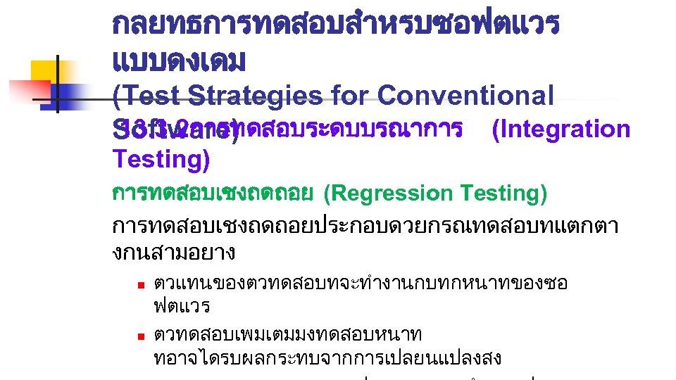 กลยทธการทดสอบสำหรบซอฟตแวร แบบดงเดม (Test Strategies for Conventional 13. 3. 2การทดสอบระดบบรณาการ (Integration Software) Testing) การทดสอบเชงถดถอย (Regression