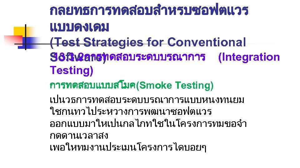 กลยทธการทดสอบสำหรบซอฟตแวร แบบดงเดม (Test Strategies for Conventional 13. 3. 2การทดสอบระดบบรณาการ (Integration Software) Testing) การทดสอบแบบสโมค(Smoke Testing)