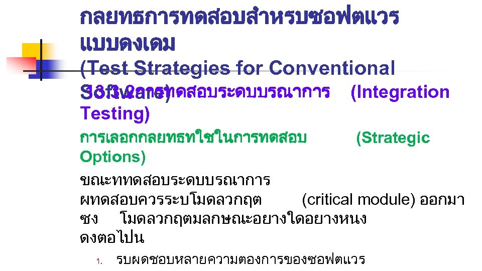 กลยทธการทดสอบสำหรบซอฟตแวร แบบดงเดม (Test Strategies for Conventional 13. 3. 2การทดสอบระดบบรณาการ (Integration Software) Testing) การเลอกกลยทธทใชในการทดสอบ (Strategic