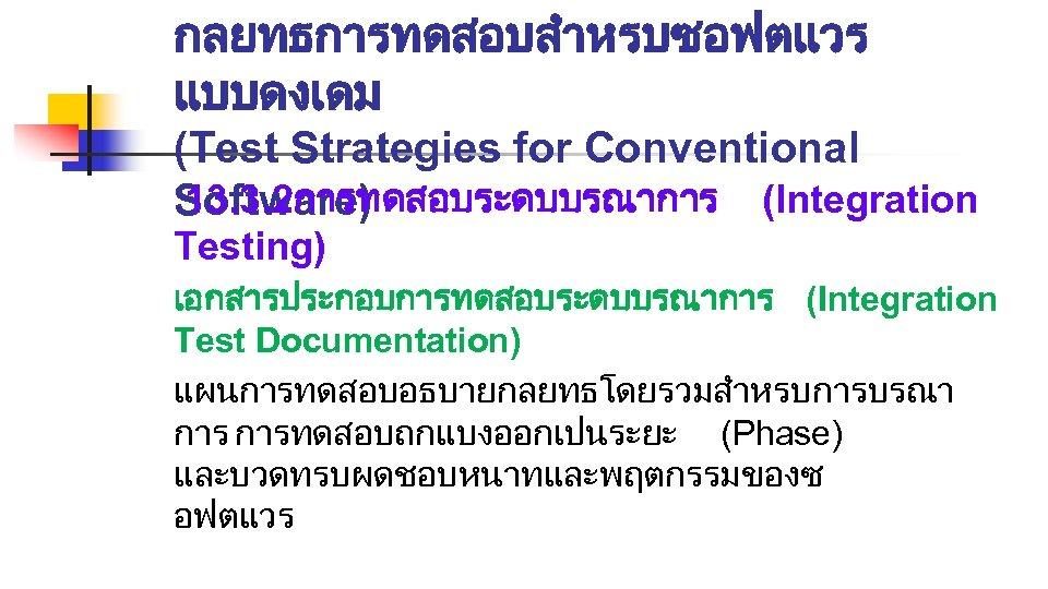 กลยทธการทดสอบสำหรบซอฟตแวร แบบดงเดม (Test Strategies for Conventional 13. 3. 2การทดสอบระดบบรณาการ (Integration Software) Testing) เอกสารประกอบการทดสอบระดบบรณาการ (Integration