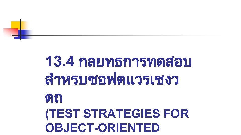 13. 4 กลยทธการทดสอบ สำหรบซอฟตแวรเชงว ตถ (TEST STRATEGIES FOR OBJECT-ORIENTED