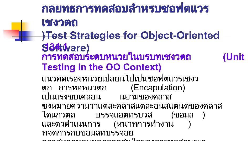 กลยทธการทดสอบสำหรบซอฟตแวร เชงวตถ )Test Strategies for Object-Oriented. 134. 1 Software) การทดสอบระดบหนวยในบรบทเชงวตถ Testing in the OO