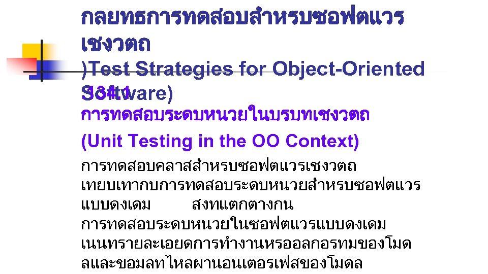 กลยทธการทดสอบสำหรบซอฟตแวร เชงวตถ )Test Strategies for Object-Oriented. 134. 1 Software) การทดสอบระดบหนวยในบรบทเชงวตถ (Unit Testing in the