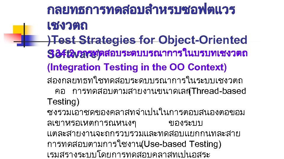 กลยทธการทดสอบสำหรบซอฟตแวร เชงวตถ )Test Strategies for Object-Oriented. 134. 2 การทดสอบระดบบรณาการในบรบทเชงวตถ Software) (Integration Testing in the