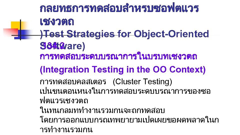 กลยทธการทดสอบสำหรบซอฟตแวร เชงวตถ )Test Strategies for Object-Oriented. 134. 2 Software) การทดสอบระดบบรณาการในบรบทเชงวตถ (Integration Testing in the