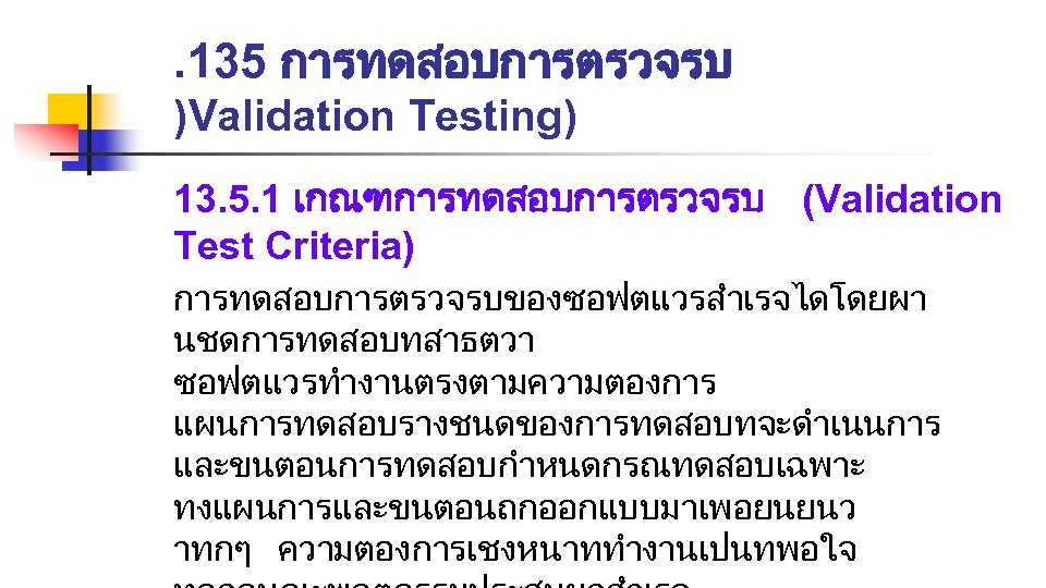 . 135 การทดสอบการตรวจรบ )Validation Testing) 13. 5. 1 เกณฑการทดสอบการตรวจรบ (Validation Test Criteria) การทดสอบการตรวจรบของซอฟตแวรสำเรจไดโดยผา นชดการทดสอบทสาธตวา