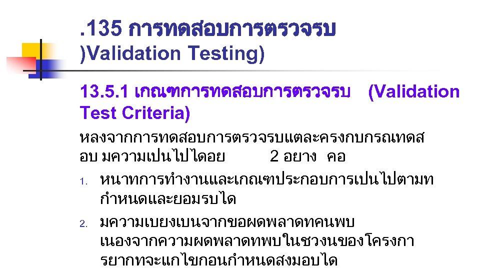 . 135 การทดสอบการตรวจรบ )Validation Testing) 13. 5. 1 เกณฑการทดสอบการตรวจรบ (Validation Test Criteria) หลงจากการทดสอบการตรวจรบแตละครงกบกรณทดส อบ