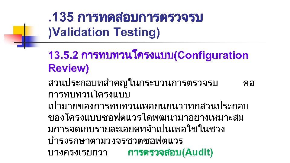 . 135 การทดสอบการตรวจรบ )Validation Testing) 13. 5. 2 การทบทวนโครงแบบ(Configuration Review) สวนประกอบทสำคญในกระบวนการตรวจรบ คอ การทบทวนโครงแบบ เปามายของการทบทวนเพอยนยนวาทกสวนประกอบ