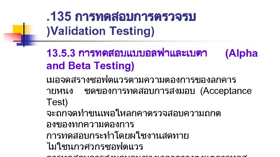 . 135 การทดสอบการตรวจรบ )Validation Testing) 13. 5. 3 การทดสอบแบบอลฟาและเบตา and Beta Testing) (Alpha เมอจดสรางซอฟตแวรตามความตองการของลกคาร