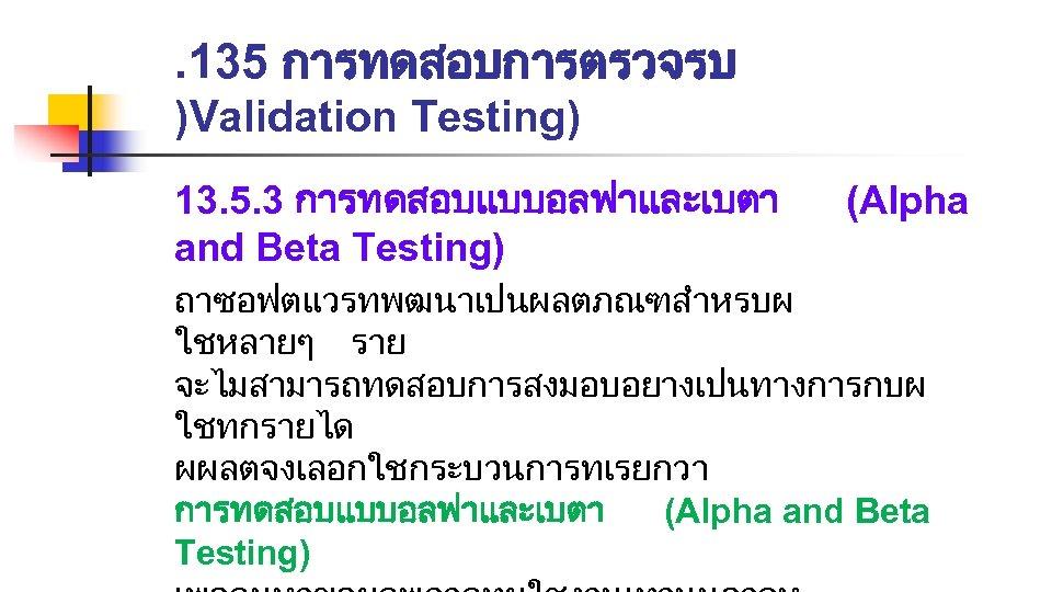 . 135 การทดสอบการตรวจรบ )Validation Testing) 13. 5. 3 การทดสอบแบบอลฟาและเบตา and Beta Testing) (Alpha ถาซอฟตแวรทพฒนาเปนผลตภณฑสำหรบผ