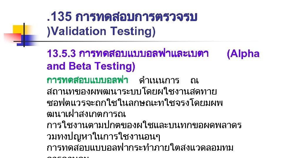 . 135 การทดสอบการตรวจรบ )Validation Testing) 13. 5. 3 การทดสอบแบบอลฟาและเบตา and Beta Testing) (Alpha การทดสอบแบบอลฟา