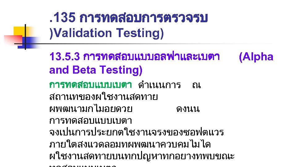 . 135 การทดสอบการตรวจรบ )Validation Testing) 13. 5. 3 การทดสอบแบบอลฟาและเบตา and Beta Testing) การทดสอบแบบเบตา ดำเนนการ