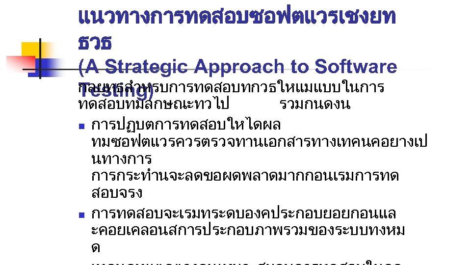 แนวทางการทดสอบซอฟตแวรเชงยท ธวธ (A Strategic Approach to Software กลยทธสำหรบการทดสอบทกวธใหแมแบบในการ Testing) ทดสอบทมลกษณะทวไป รวมกนดงน n การปฏบตการทดสอบใหไดผล ทมซอฟตแวรควรตรวจทานเอกสารทางเทคนคอยางเป