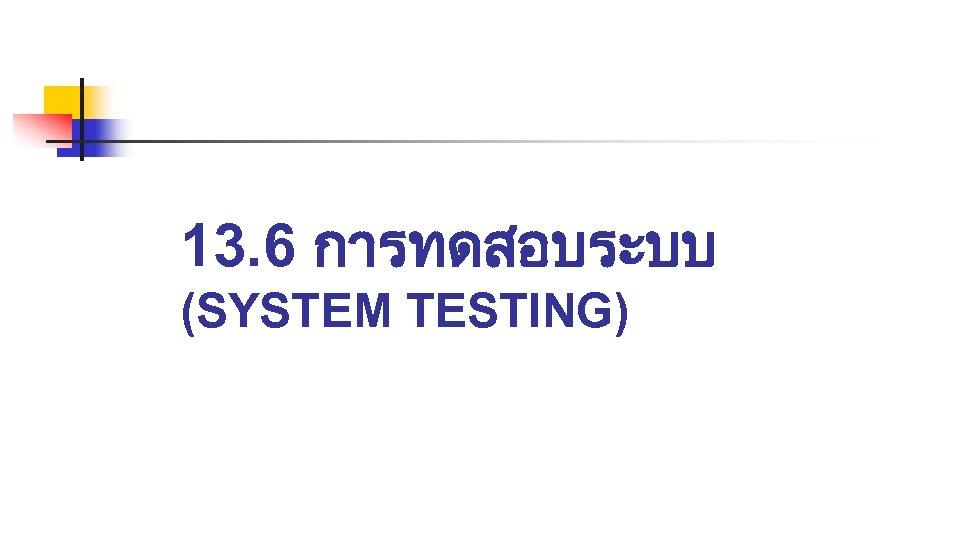 13. 6 การทดสอบระบบ (SYSTEM TESTING)