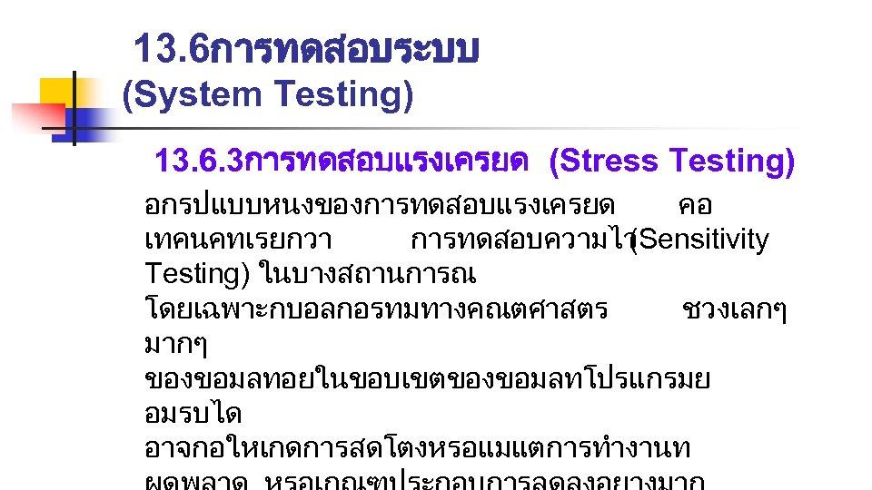 13. 6การทดสอบระบบ (System Testing) 13. 6. 3การทดสอบแรงเครยด (Stress Testing) อกรปแบบหนงของการทดสอบแรงเครยด คอ เทคนคทเรยกวา การทดสอบความไว (Sensitivity