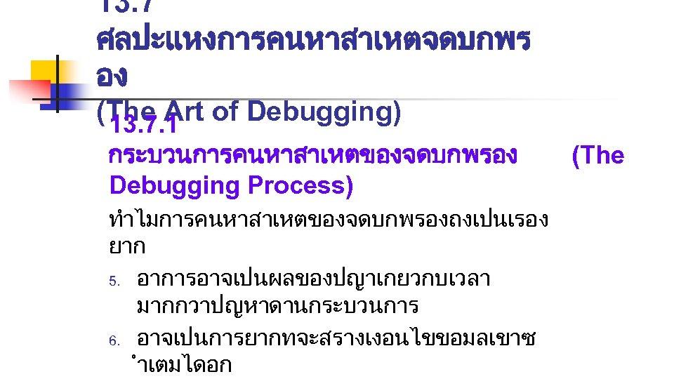 13. 7 ศลปะแหงการคนหาสาเหตจดบกพร อง (The Art of Debugging) 13. 7. 1 กระบวนการคนหาสาเหตของจดบกพรอง Debugging Process)