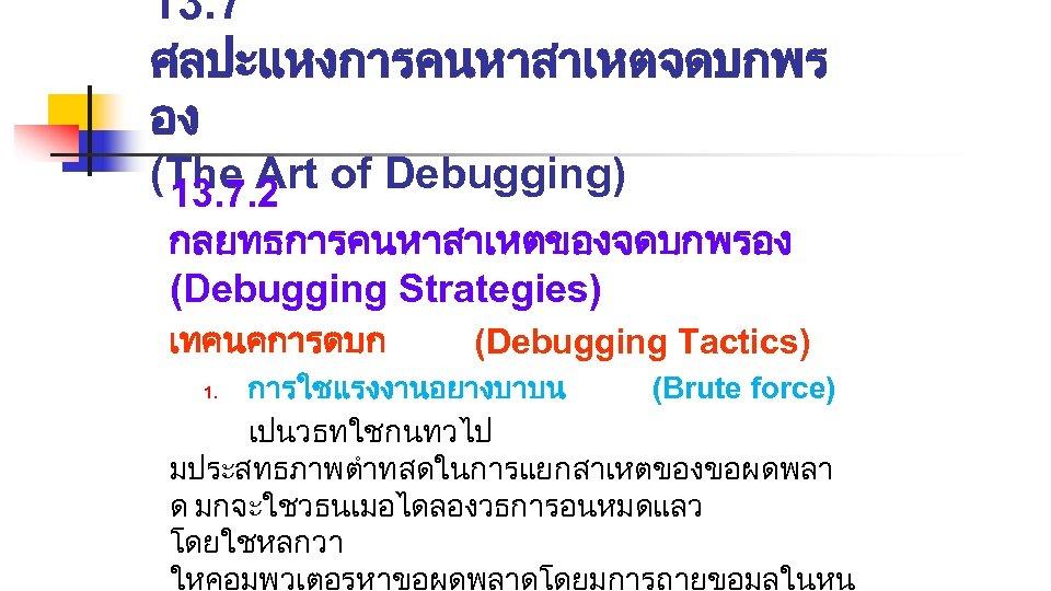 13. 7 ศลปะแหงการคนหาสาเหตจดบกพร อง (The Art of Debugging) 13. 7. 2 กลยทธการคนหาสาเหตของจดบกพรอง (Debugging Strategies)