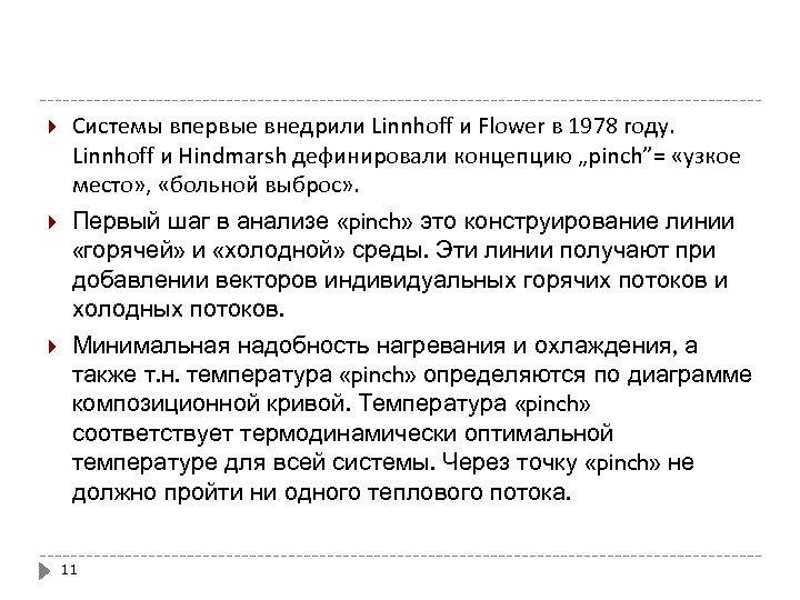 Системы впервые внедрили Linnhoff и Flower в 1978 году. Linnhoff и Hindmarsh дефинировали