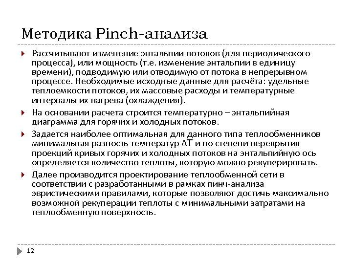 Методика Pinch-анализа Рассчитывают изменение энтальпии потоков (для периодического процесса), или мощность (т. е. изменение