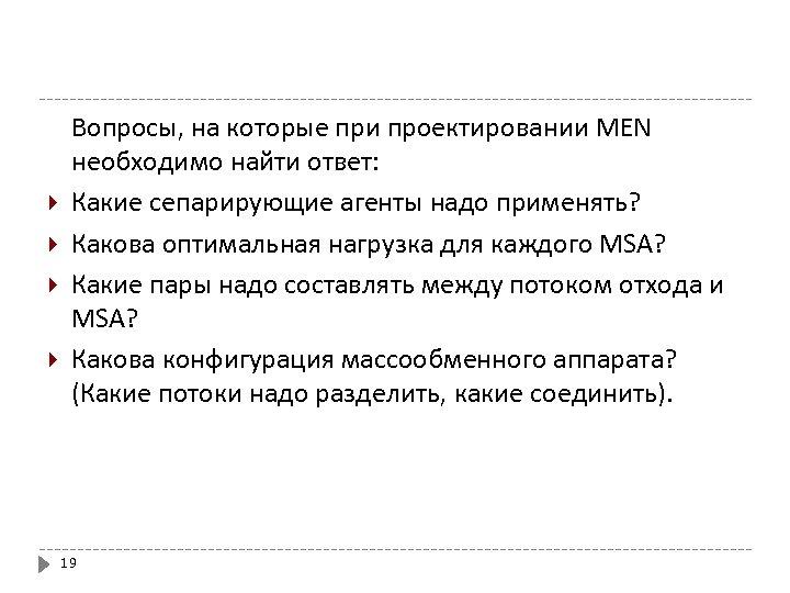 Вопросы, на которые при проектировании MEN необходимо найти ответ: Какие сепарирующие агенты надо