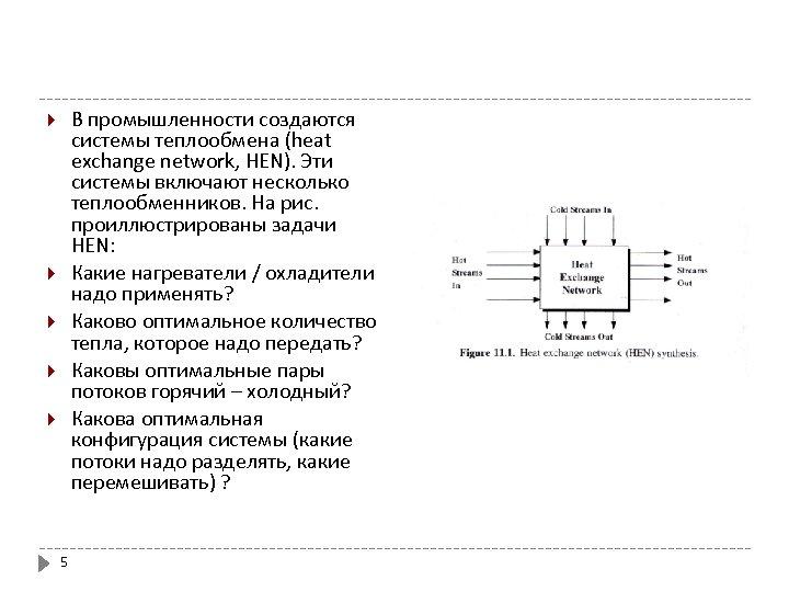 В промышленности создаются системы теплообмена (heat exchange network, HEN). Эти системы включают несколько теплообменников.