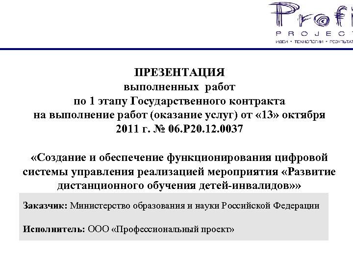 ПРЕЗЕНТАЦИЯ выполненных работ по 1 этапу Государственного контракта на выполнение работ (оказание услуг) от