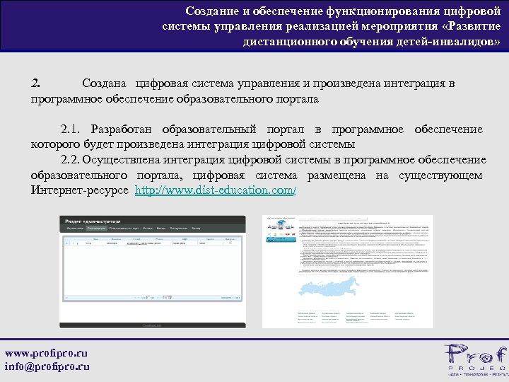 Создание и обеспечение функционирования цифровой системы управления реализацией мероприятия «Развитие дистанционного обучения детей-инвалидов» 2.