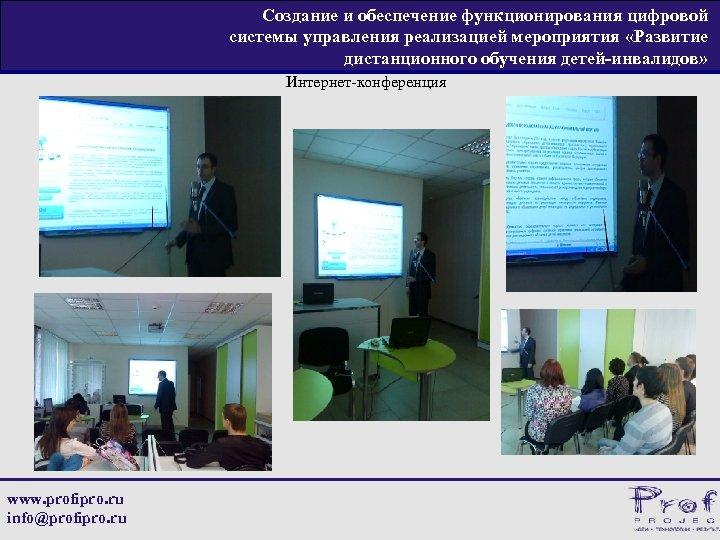 Создание и обеспечение функционирования цифровой системы управления реализацией мероприятия «Развитие дистанционного обучения детей-инвалидов» Интернет-конференция