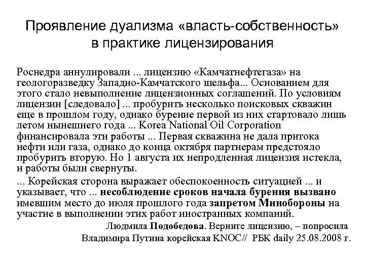 Проявление дуализма «власть-собственность» в практике лицензирования Роснедра аннулировали. . . лицензию «Камчатнефтегаза» на геологоразведку