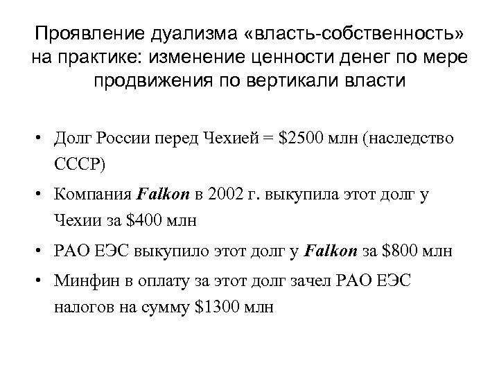 Проявление дуализма «власть-собственность» на практике: изменение ценности денег по мере продвижения по вертикали власти