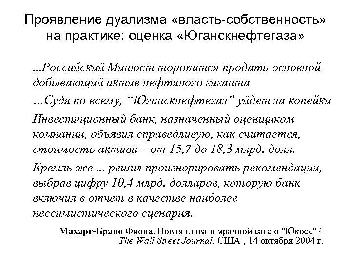 Проявление дуализма «власть-собственность» на практике: оценка «Юганскнефтегаза» . . . Российский Минюст торопится продать