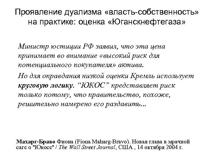 Проявление дуализма «власть-собственность» на практике: оценка «Юганскнефтегаза» Министр юстиции РФ заявил, что эта цена