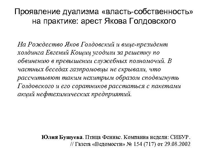 Проявление дуализма «власть-собственность» на практике: арест Якова Голдовского На Рождество Яков Голдовский и вице-президент