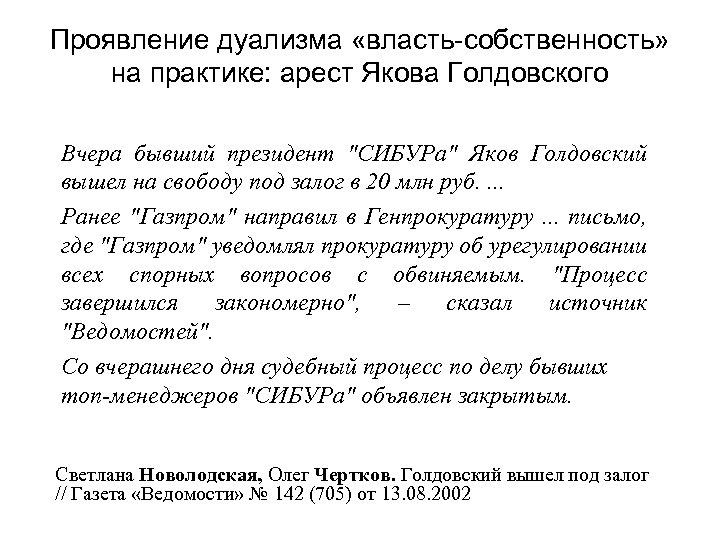 Проявление дуализма «власть-собственность» на практике: арест Якова Голдовского Вчера бывший президент