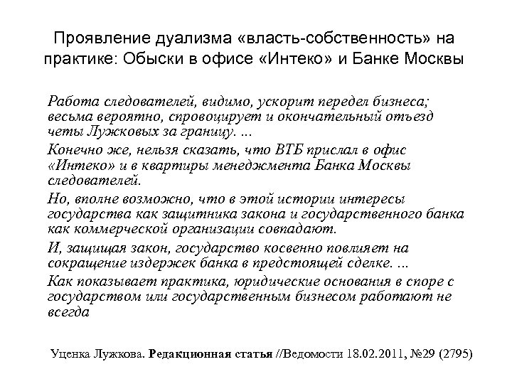 Проявление дуализма «власть-собственность» на практике: Обыски в офисе «Интеко» и Банке Москвы Работа следователей,
